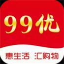 99优app下载