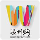 温州购app下载