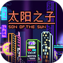 太阳之子游戏下载