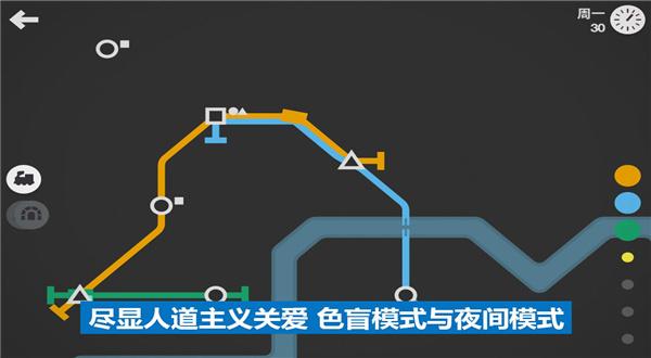 模拟地铁怎么通关?模拟地铁通关攻略