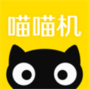 喵喵机app苹果版