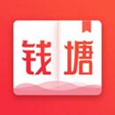 钱塘书城app下载