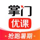 掌门优课app下载官网