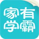 家有学霸app官网下载