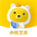 小熊艺术app下载