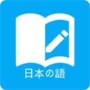 日语学习app