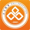 大立教育官网app下载