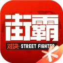 街霸对决手机版官方下载