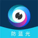 蓝光护目镜app下载