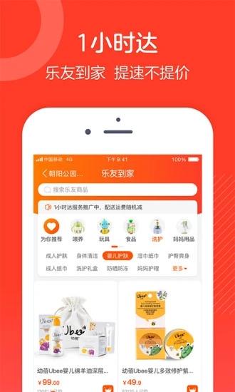 乐友app下载安卓截图