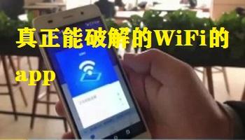 真正能破解的WiFi的app