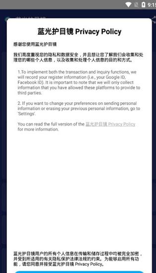 蓝光护目镜app下载截图
