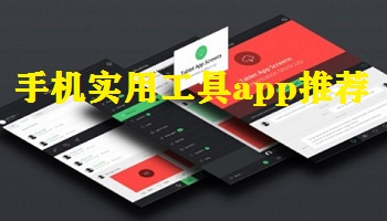 手机实用工具app推荐