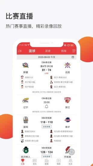 球长体育app下载截图