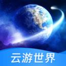 云游世界街景app