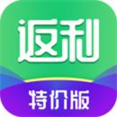 返利特价版app