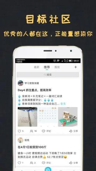 达目标app下载截图