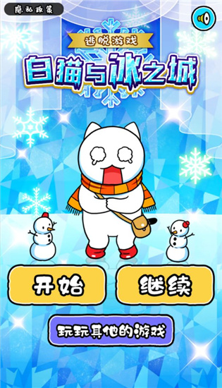 白猫与冰之城怎么玩?白猫与冰之城玩攻略