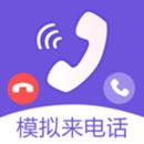 模拟网络电话下载
