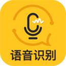 速转录音转文字助手app