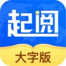 起阅大字版app