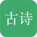 古诗三百首app下载