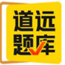 清北道远题库app
