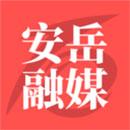 安岳融媒体app