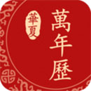 华夏万年历app下载