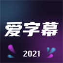 爱字幕app