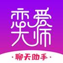 恋爱大师聊天助手app