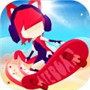 滑板色彩冲浪苹果版下载