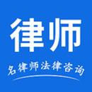 名律师法律咨询app