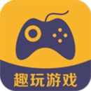 趣玩游戏app下载安装