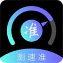 测速准app