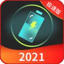 充电加速器极速版app