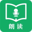 语音朗读app