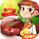 烹饪冒险安卓下载最新版