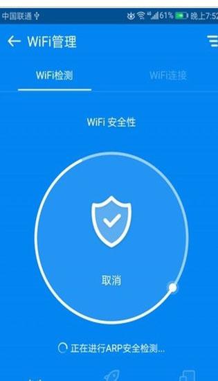 wifi钥匙密码app截图