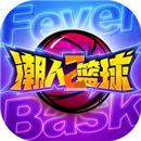 潮人篮球2下载