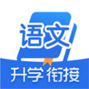 高中语文app