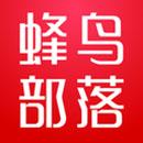 蜂鸟部落app官方下载