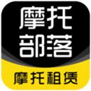 摩托部落app
