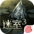 迷室3游戏下载