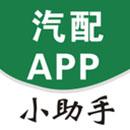 汽配小助手app