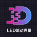 led显示屏滚动字幕破解版