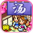温泉物语最新版下载