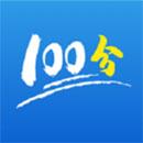 英语口语100学生版app下载