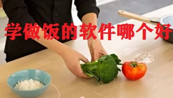 学做饭的软件哪个好