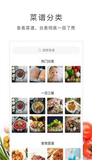 学做饭app截图